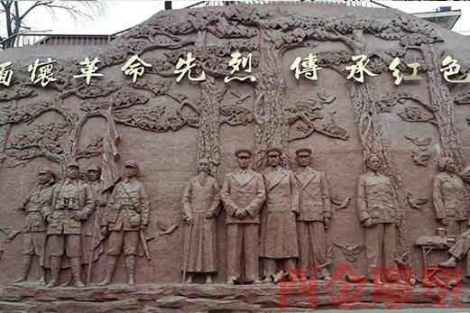 军区浮雕墙